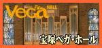 宝塚ベガ・ホール