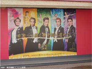『レビュー・ステイション』2016年新春鏡開き3