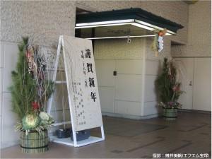 『レビュー・ステイション』2016年新春鏡開き1