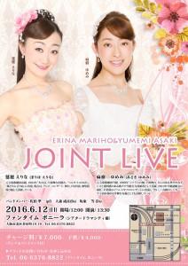 『レビュー・ステイション』6月12日 JOINT LIVE(麻樹ゆめみさん)