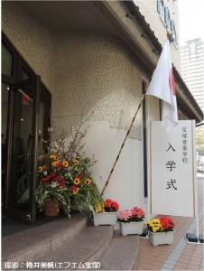 『レビュー・ステイション』2016.4.16宝塚音楽学校第104期生入学式1