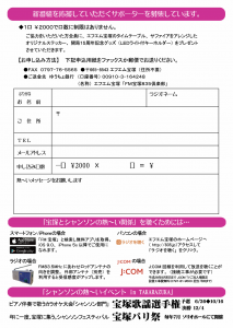 シャンソン番組改編2016チラシうら印刷原稿0421