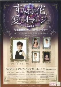『レビュー・ステイション』6月25日 すみれの花、愛とオマージュ 表(麻樹ゆめみさん)