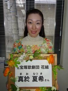 2016.3.25『レビュー・ステイション』真於夏希さん1