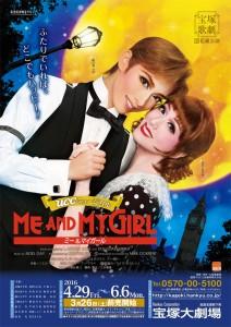 『レビュー・ステイション』宝塚大劇場 花組公演『ME & MY GIRL』ポスター