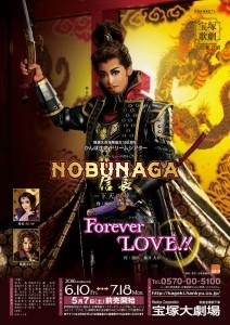 宝塚大劇場月組公演『NOBUNAGA』・『FOREVER LOVE!!』ポスター
