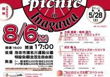 0405ジャズ ピクニック チラシ表 ロコ