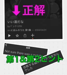 瓶吾はなうたハミングクイズ2016/09/09