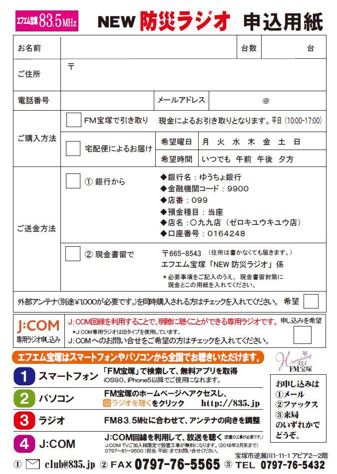 エフエム宝塚防災ラジオ
