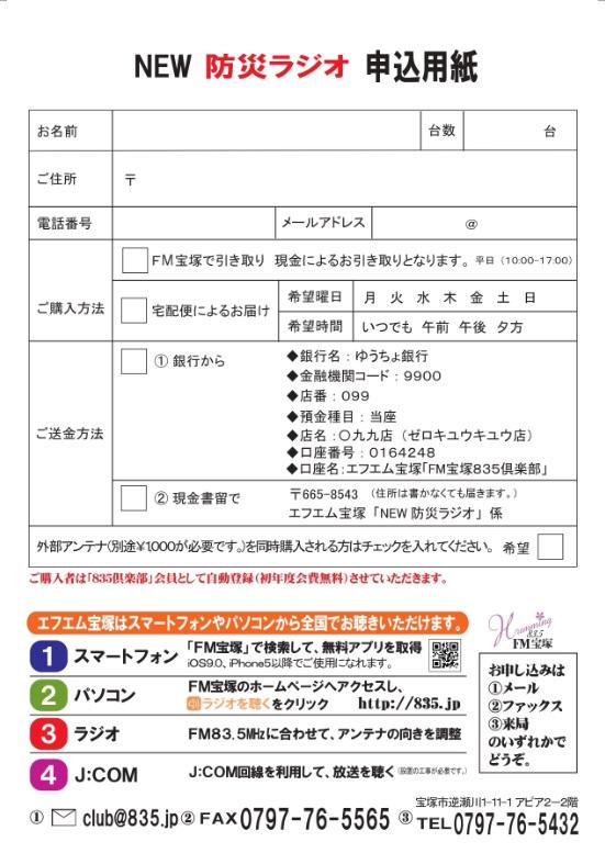 ラジオ2021裏