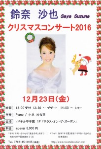 『レビュー・ステイション』鈴奈沙也さんクリスマスコンサート2016