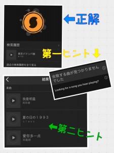 瓶吾はなうたハミングクイズ2016/11/04