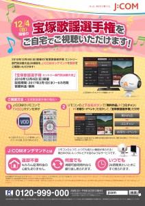 歌謡選手権J-COM