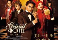 宝塚大劇場月組公演ポスター『グランドホテル』・『カルーセル輪舞曲』
