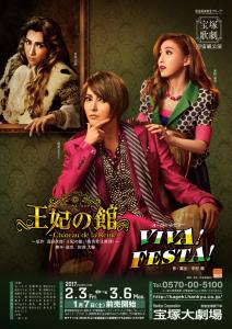 宝塚大劇場宙組公演ポスター『王妃の館』・『VIVA! FESTA!』