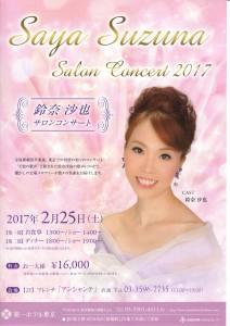 鈴奈沙也さんサロンコンサート