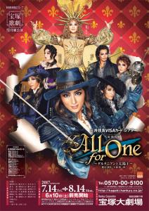 『レビュー・ステイション』月組公演「All for One」ポスター