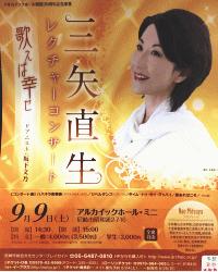 『レビュー・ステイション』三矢直生レクチャーコンサート