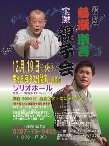 2017oyakokai_A4