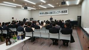 コミュニティ放送賞1