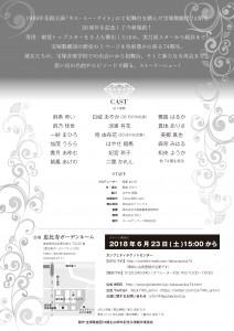—宝塚歌劇団74期生30周年記念公演2