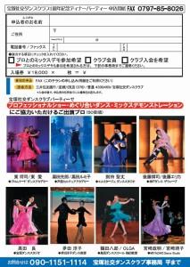 s-社交ダンスクラブ(裏)
