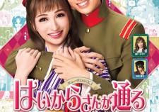 花組公演ポスター