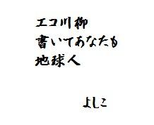 s-エコ川柳