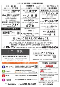 チラシ裏_page-0001