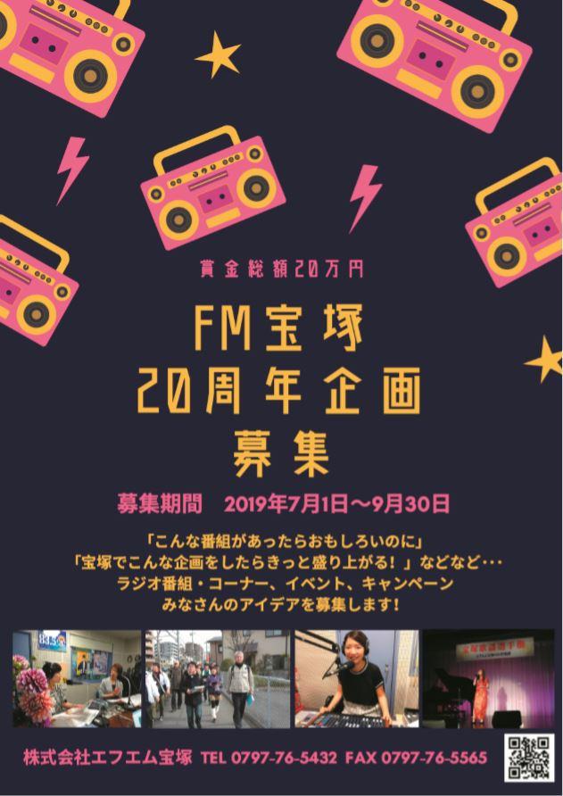 エフエム宝塚 開局20周年企画募集チラシ