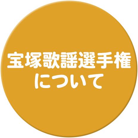 宝塚歌謡選手権について