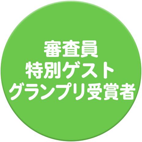 審査員・特別ゲスト・グランプリ受賞者