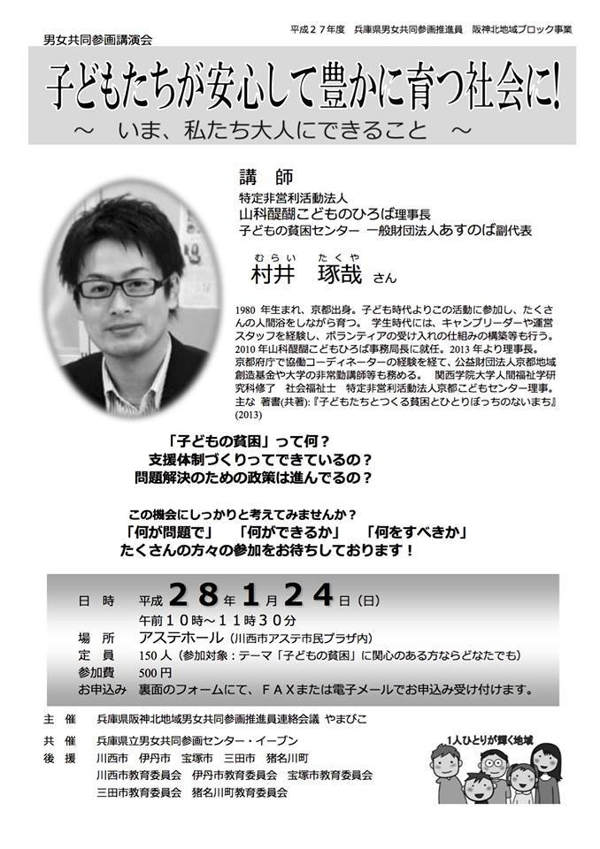 0108ゲストお知らせ