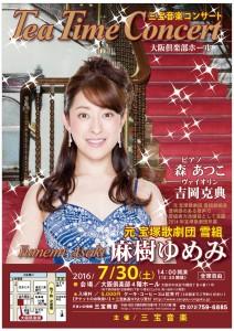 『レビュー・ステイション』7月30日 Tea Time Concert(麻樹ゆめみさん)