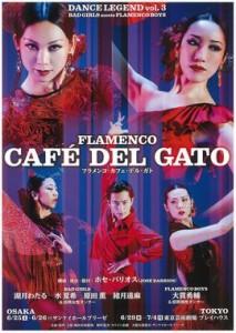 フラメンコ・カフェ・デル・ガト