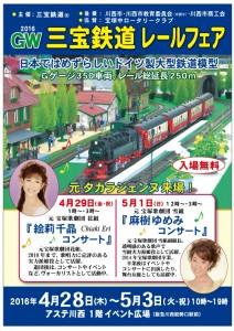 『レビュー・ステイション』5月1日 三宝鉄道レールフェア(麻樹ゆめみさん)