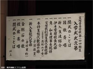 『レビュー・ステイション』2016.4.16宝塚音楽学校第104期生入学式3