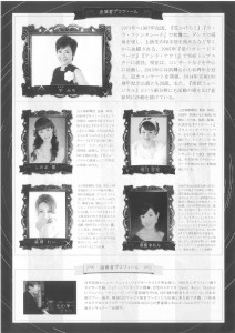 『レビュー・ステイション』6月25日 すみれの花、愛とオマージュ 裏(麻樹ゆめみさん)