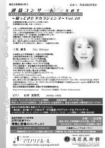 『レビュー・ステイション』三矢直生さんチラシ2