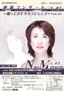 『レビュー・ステイション』三矢直生さんチラシ1