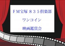 映画鑑賞会