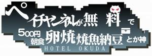 ホテル奥田