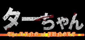 ターちゃんロゴ