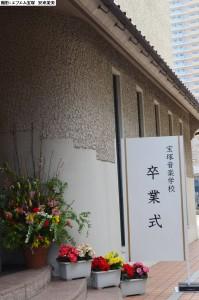 2018宝塚音楽学校卒業式