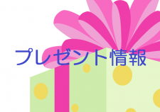 present_