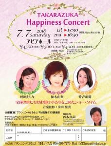 ハピネスコンサート
