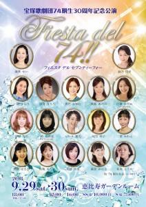•宝塚歌劇団74期生30周年記念公演1