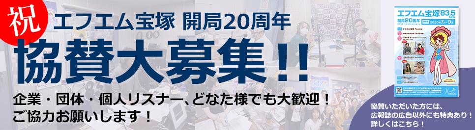 エフエム宝塚 開局20周年協賛募集