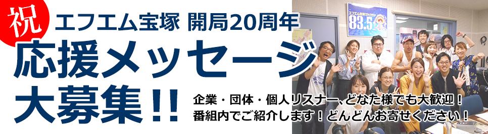 エフエム宝塚 開局20周年応援メッセージ大募集