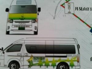 らんらんバス